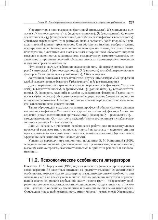 PDF. Дифференциальная психология профессиональной деятельности. Ильин Е. П. Страница 236. Читать онлайн