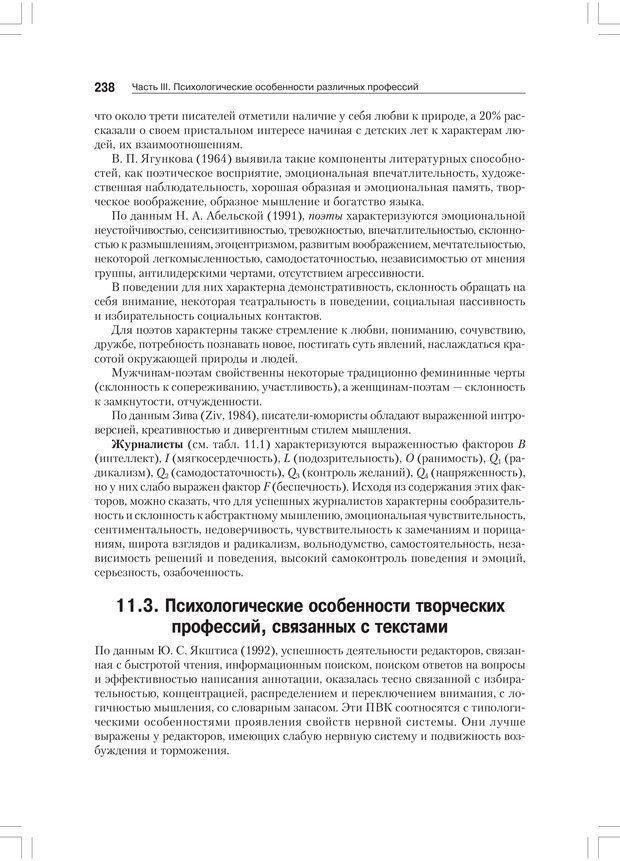 PDF. Дифференциальная психология профессиональной деятельности. Ильин Е. П. Страница 237. Читать онлайн