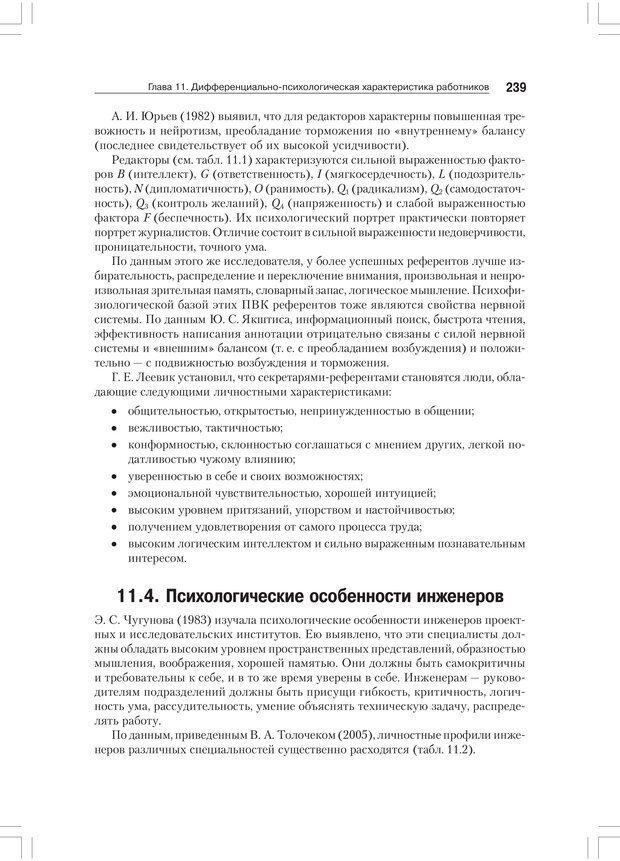 PDF. Дифференциальная психология профессиональной деятельности. Ильин Е. П. Страница 238. Читать онлайн