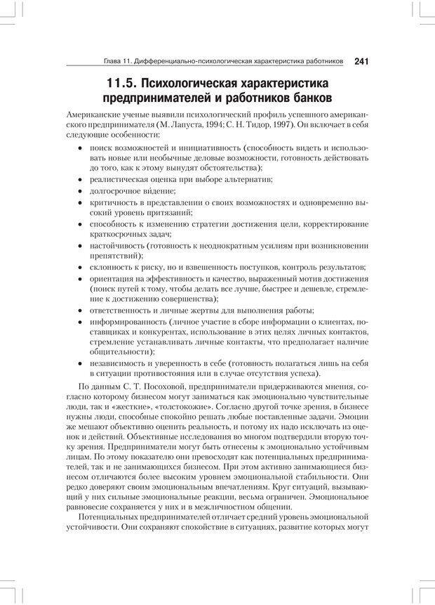 PDF. Дифференциальная психология профессиональной деятельности. Ильин Е. П. Страница 240. Читать онлайн