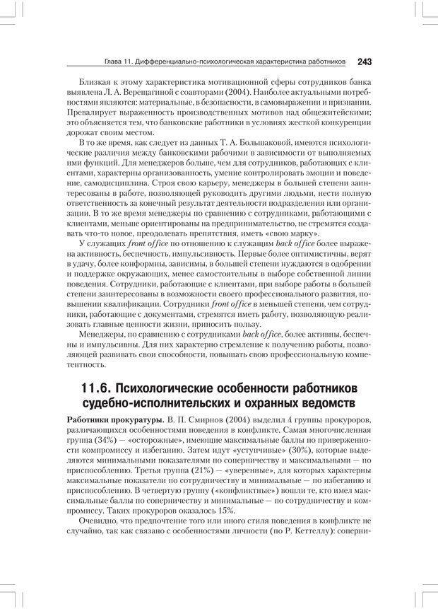 PDF. Дифференциальная психология профессиональной деятельности. Ильин Е. П. Страница 242. Читать онлайн