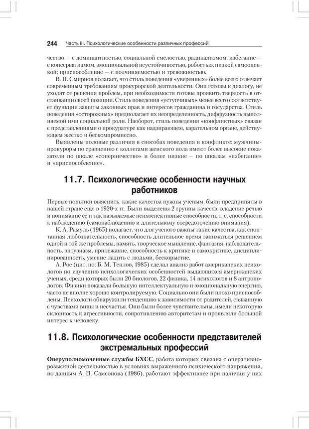 PDF. Дифференциальная психология профессиональной деятельности. Ильин Е. П. Страница 243. Читать онлайн