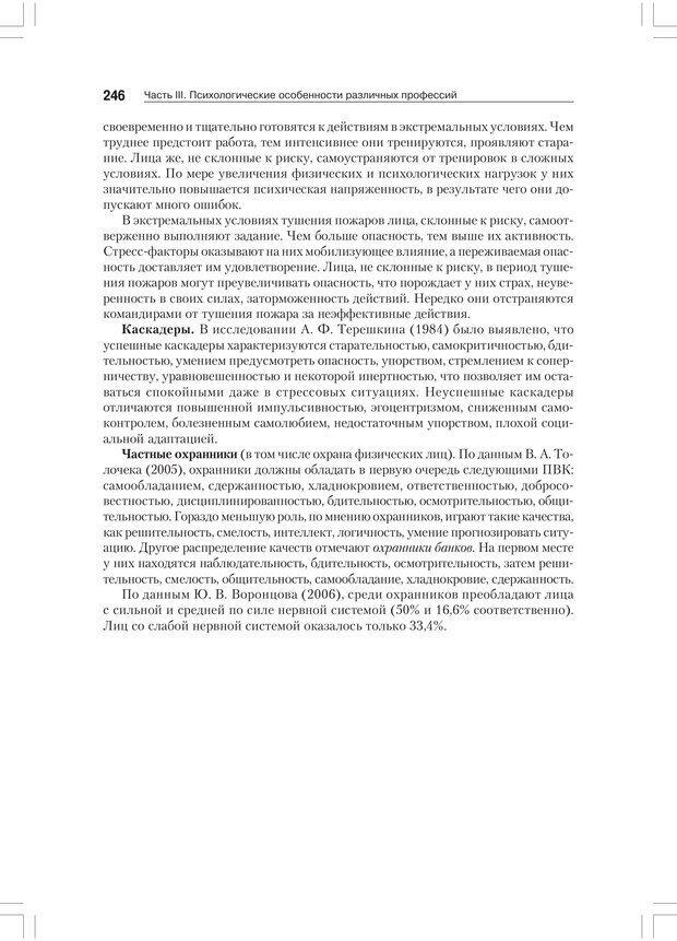 PDF. Дифференциальная психология профессиональной деятельности. Ильин Е. П. Страница 245. Читать онлайн
