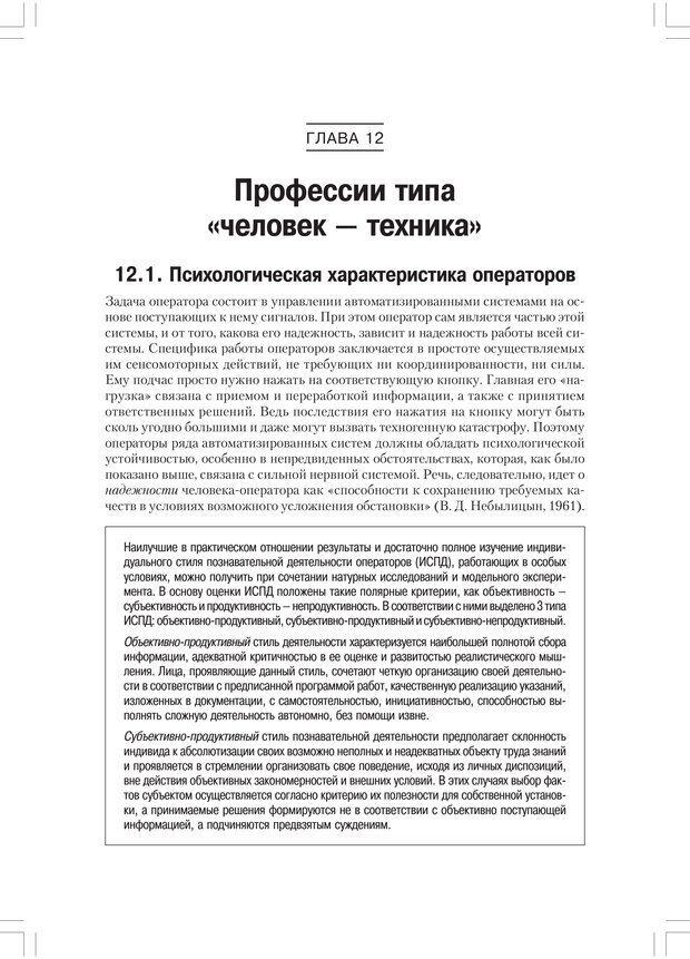 PDF. Дифференциальная психология профессиональной деятельности. Ильин Е. П. Страница 246. Читать онлайн