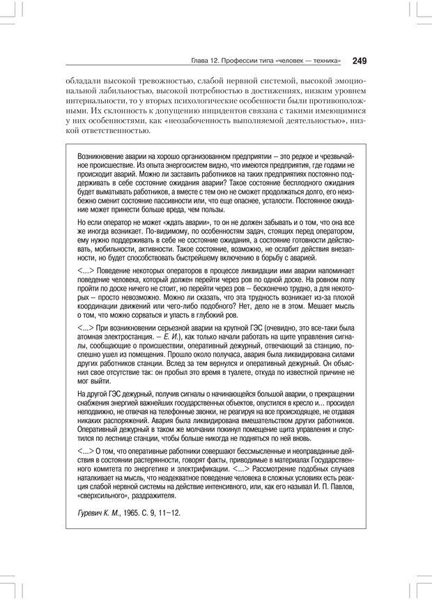 PDF. Дифференциальная психология профессиональной деятельности. Ильин Е. П. Страница 248. Читать онлайн