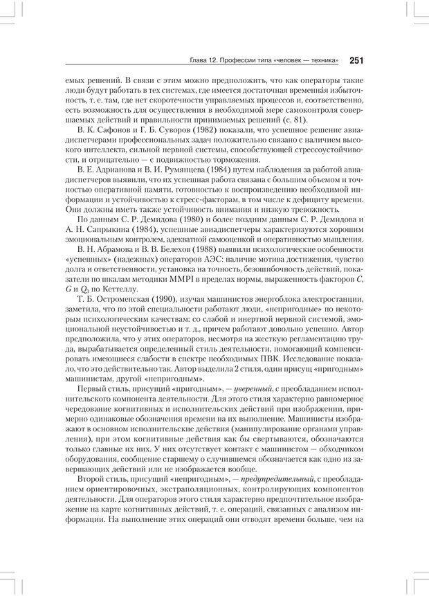 PDF. Дифференциальная психология профессиональной деятельности. Ильин Е. П. Страница 250. Читать онлайн