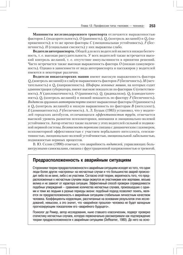 PDF. Дифференциальная психология профессиональной деятельности. Ильин Е. П. Страница 252. Читать онлайн