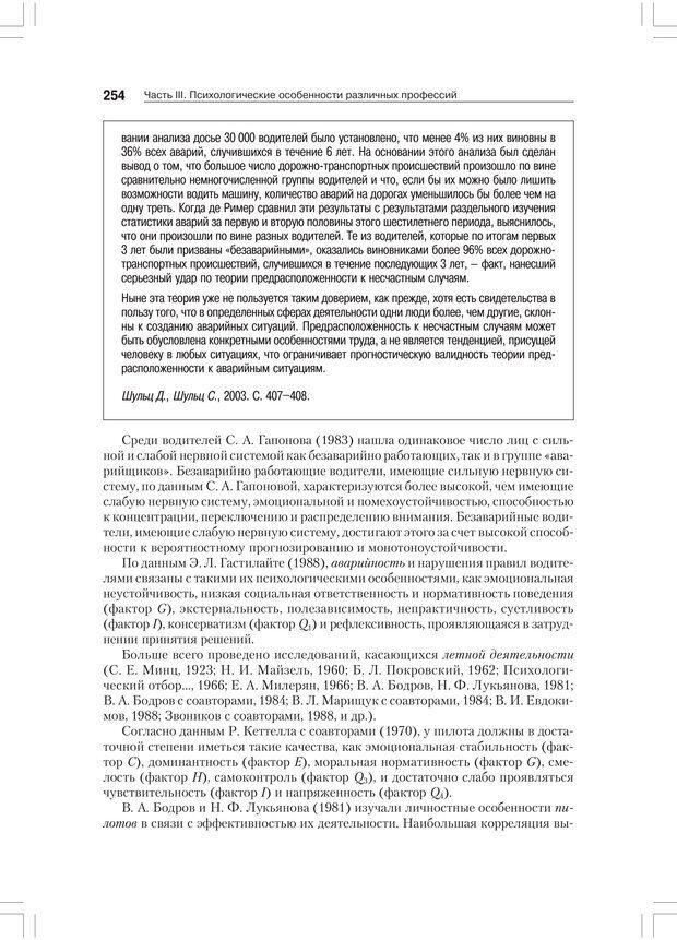 PDF. Дифференциальная психология профессиональной деятельности. Ильин Е. П. Страница 253. Читать онлайн