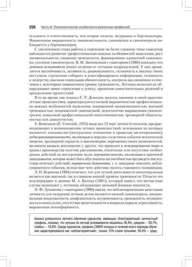 PDF. Дифференциальная психология профессиональной деятельности. Ильин Е. П. Страница 255. Читать онлайн