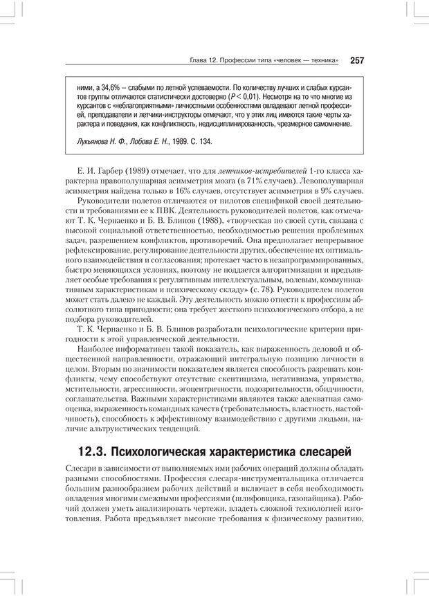 PDF. Дифференциальная психология профессиональной деятельности. Ильин Е. П. Страница 256. Читать онлайн