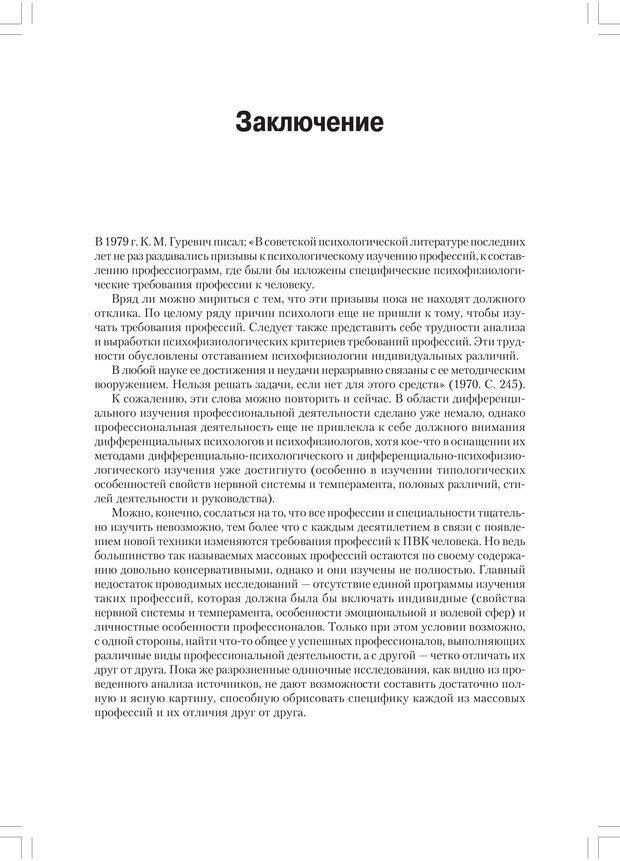 PDF. Дифференциальная психология профессиональной деятельности. Ильин Е. П. Страница 260. Читать онлайн