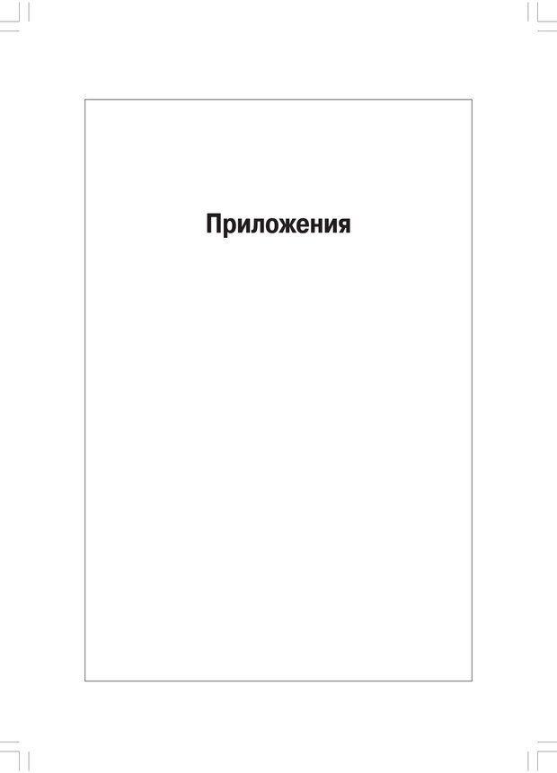 PDF. Дифференциальная психология профессиональной деятельности. Ильин Е. П. Страница 262. Читать онлайн