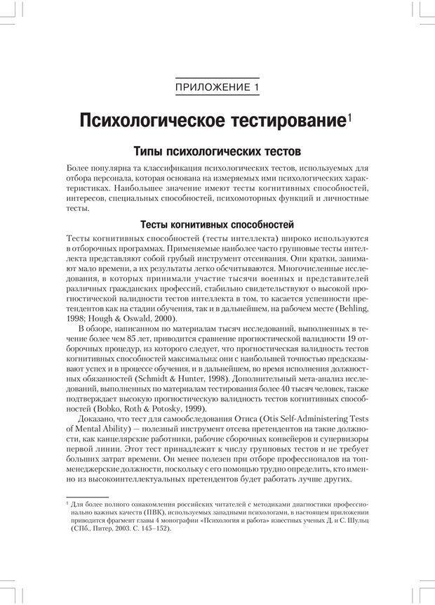 PDF. Дифференциальная психология профессиональной деятельности. Ильин Е. П. Страница 263. Читать онлайн