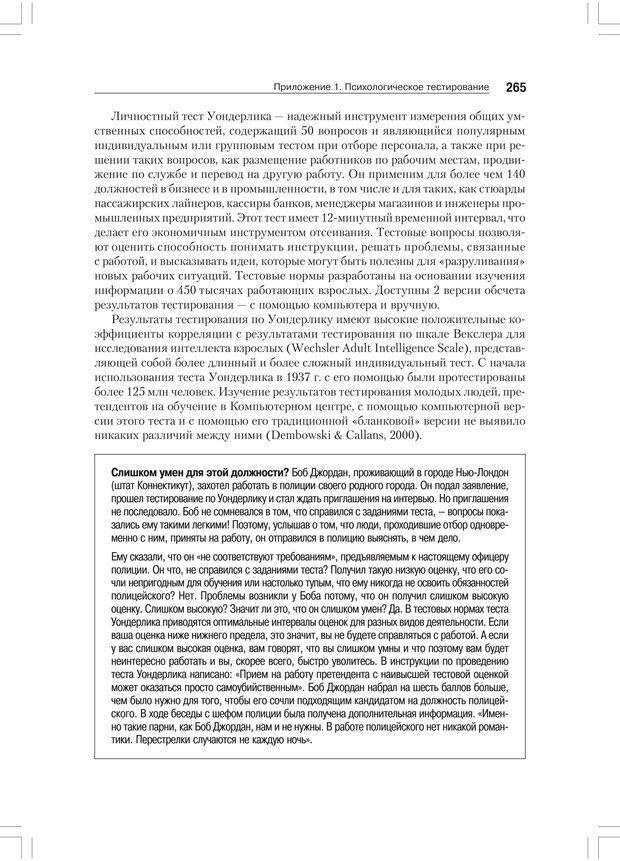 PDF. Дифференциальная психология профессиональной деятельности. Ильин Е. П. Страница 264. Читать онлайн