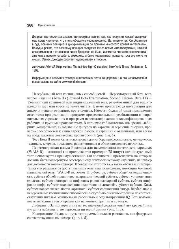 PDF. Дифференциальная психология профессиональной деятельности. Ильин Е. П. Страница 265. Читать онлайн