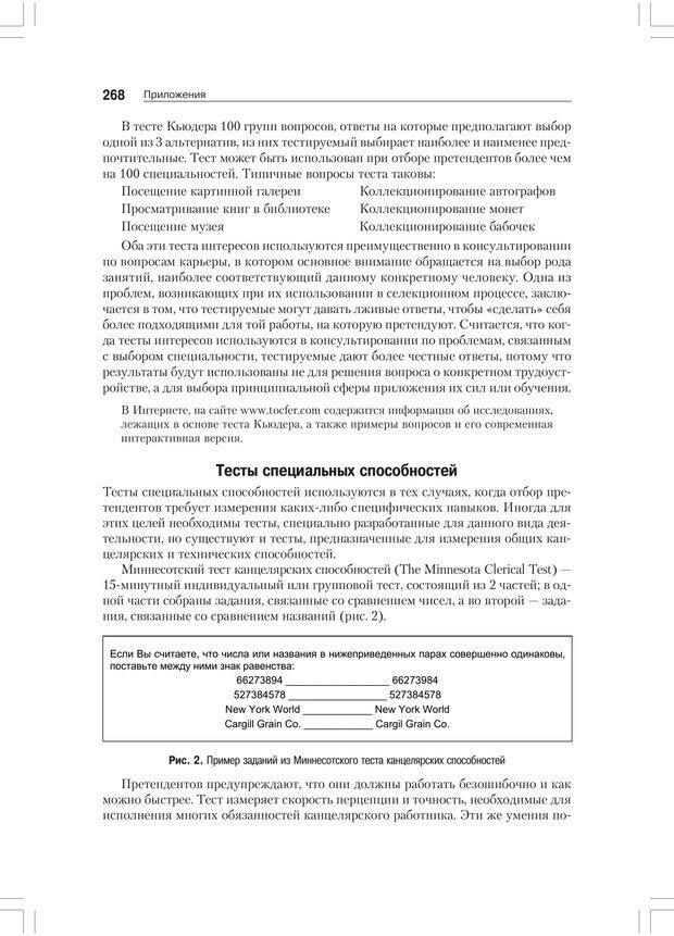 PDF. Дифференциальная психология профессиональной деятельности. Ильин Е. П. Страница 267. Читать онлайн