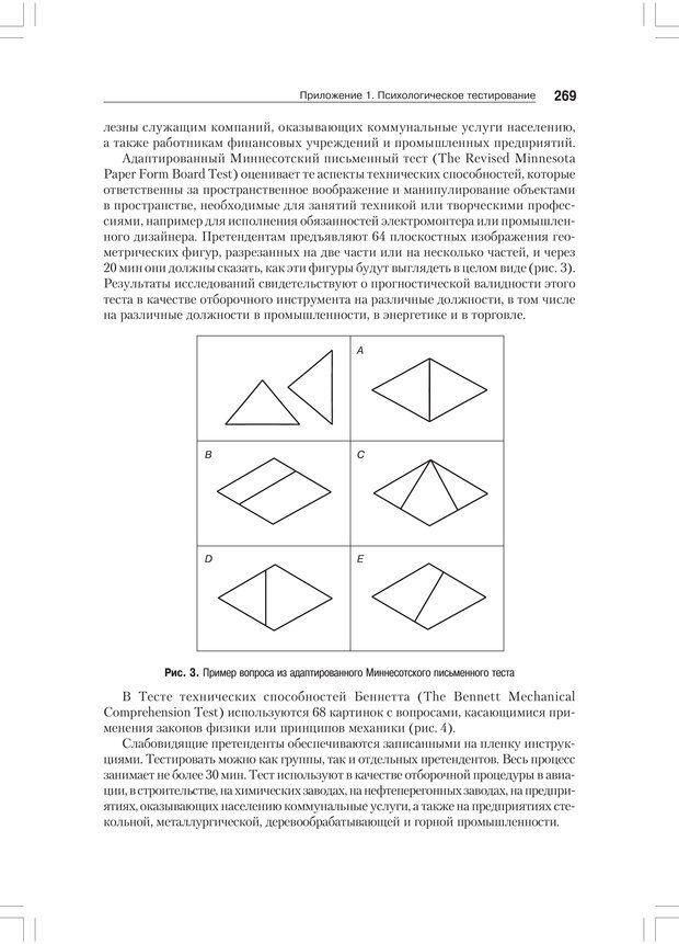 PDF. Дифференциальная психология профессиональной деятельности. Ильин Е. П. Страница 268. Читать онлайн