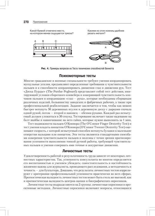 PDF. Дифференциальная психология профессиональной деятельности. Ильин Е. П. Страница 269. Читать онлайн