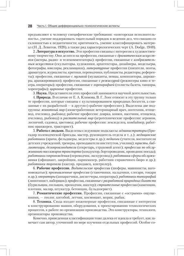 PDF. Дифференциальная психология профессиональной деятельности. Ильин Е. П. Страница 27. Читать онлайн