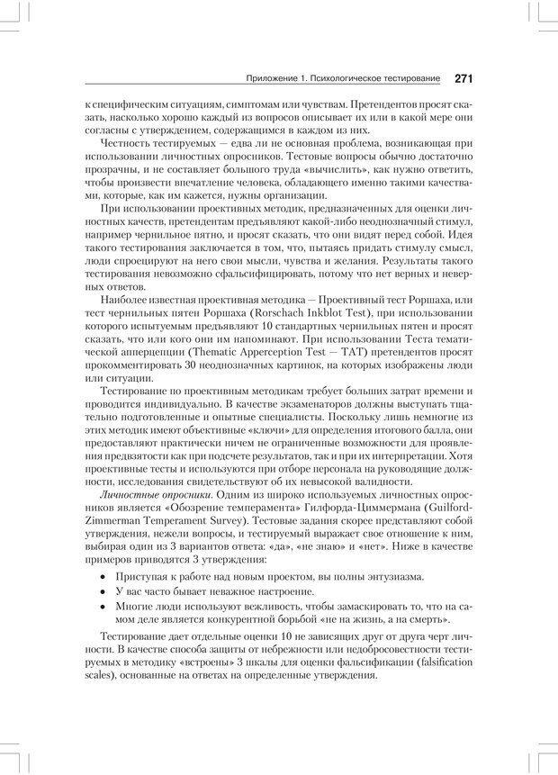 PDF. Дифференциальная психология профессиональной деятельности. Ильин Е. П. Страница 270. Читать онлайн
