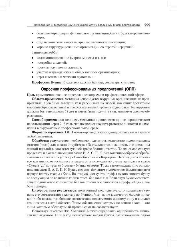 PDF. Дифференциальная психология профессиональной деятельности. Ильин Е. П. Страница 298. Читать онлайн