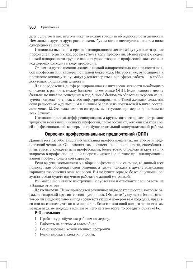 PDF. Дифференциальная психология профессиональной деятельности. Ильин Е. П. Страница 299. Читать онлайн