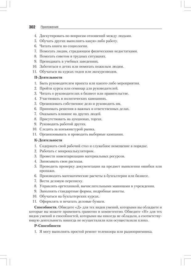 PDF. Дифференциальная психология профессиональной деятельности. Ильин Е. П. Страница 301. Читать онлайн