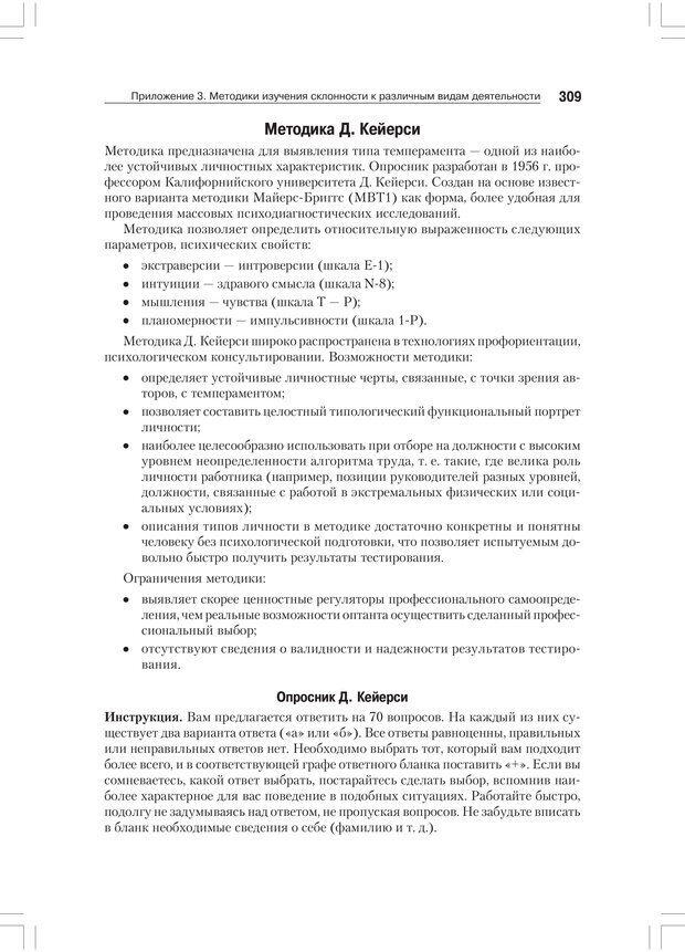 PDF. Дифференциальная психология профессиональной деятельности. Ильин Е. П. Страница 308. Читать онлайн