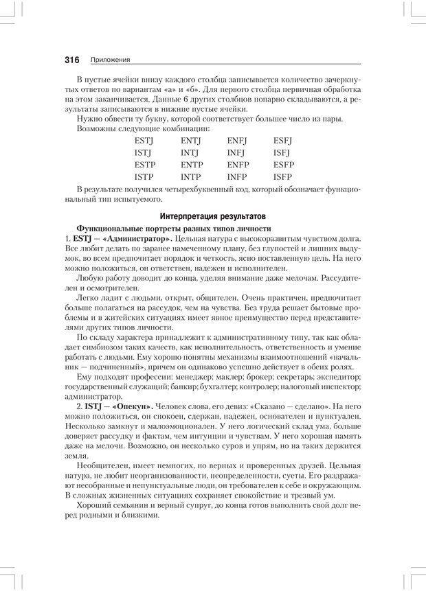PDF. Дифференциальная психология профессиональной деятельности. Ильин Е. П. Страница 315. Читать онлайн