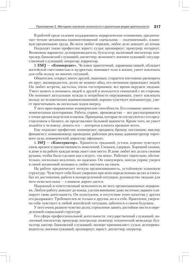 PDF. Дифференциальная психология профессиональной деятельности. Ильин Е. П. Страница 316. Читать онлайн