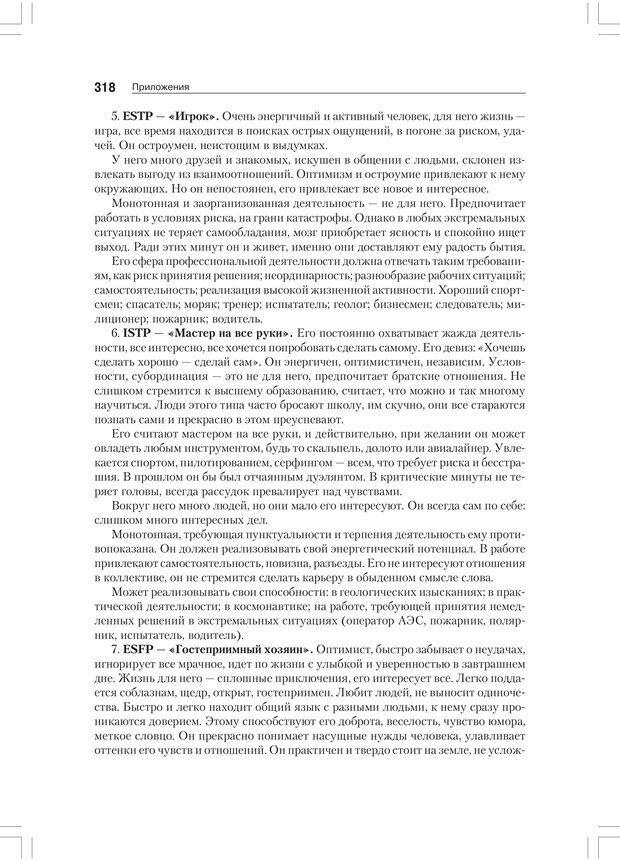 PDF. Дифференциальная психология профессиональной деятельности. Ильин Е. П. Страница 317. Читать онлайн