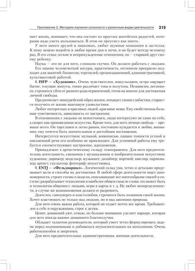 PDF. Дифференциальная психология профессиональной деятельности. Ильин Е. П. Страница 318. Читать онлайн
