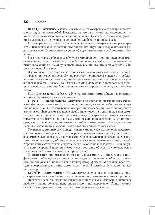 PDF. Дифференциальная психология профессиональной деятельности. Ильин Е. П. Страница 319. Читать онлайн