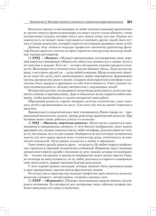 PDF. Дифференциальная психология профессиональной деятельности. Ильин Е. П. Страница 320. Читать онлайн