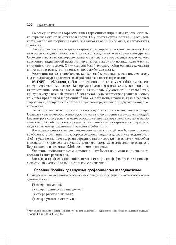 PDF. Дифференциальная психология профессиональной деятельности. Ильин Е. П. Страница 321. Читать онлайн