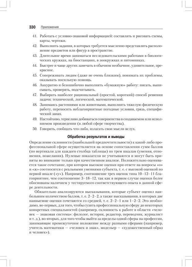 PDF. Дифференциальная психология профессиональной деятельности. Ильин Е. П. Страница 329. Читать онлайн