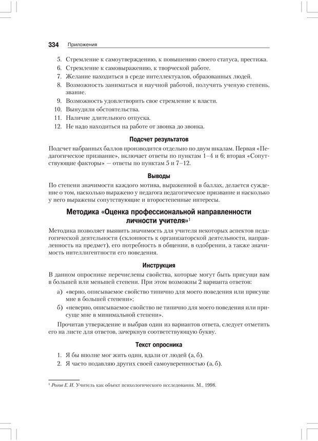 PDF. Дифференциальная психология профессиональной деятельности. Ильин Е. П. Страница 333. Читать онлайн