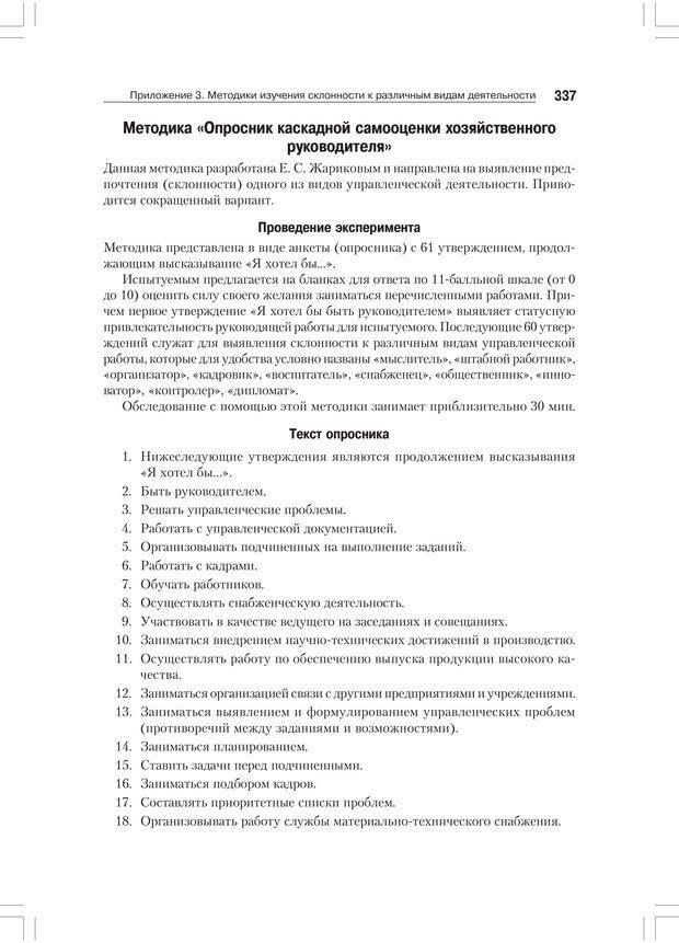 PDF. Дифференциальная психология профессиональной деятельности. Ильин Е. П. Страница 336. Читать онлайн