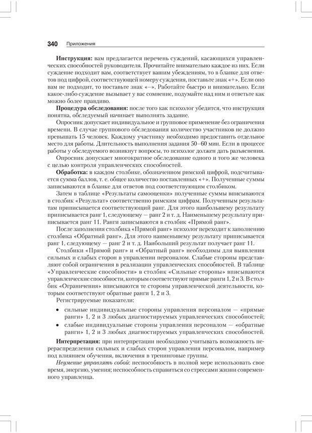 PDF. Дифференциальная психология профессиональной деятельности. Ильин Е. П. Страница 339. Читать онлайн