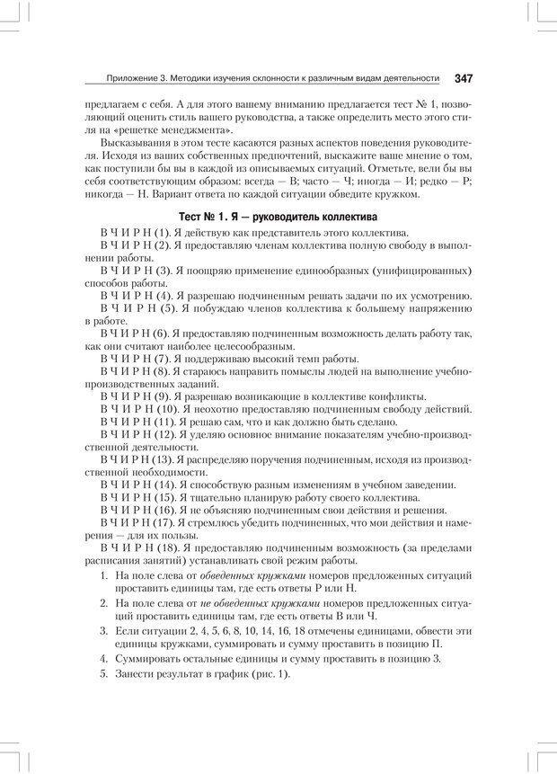 PDF. Дифференциальная психология профессиональной деятельности. Ильин Е. П. Страница 346. Читать онлайн