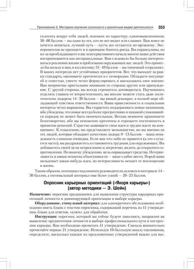PDF. Дифференциальная психология профессиональной деятельности. Ильин Е. П. Страница 352. Читать онлайн