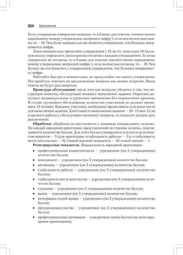 PDF. Дифференциальная психология профессиональной деятельности. Ильин Е. П. Страница 353. Читать онлайн