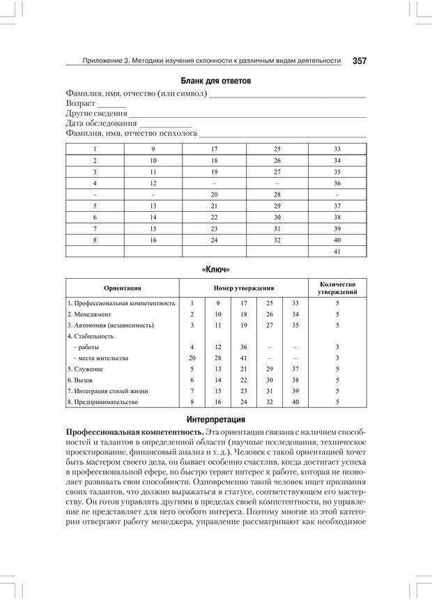 PDF. Дифференциальная психология профессиональной деятельности. Ильин Е. П. Страница 356. Читать онлайн