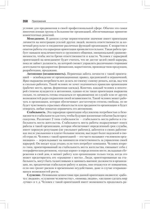 PDF. Дифференциальная психология профессиональной деятельности. Ильин Е. П. Страница 357. Читать онлайн