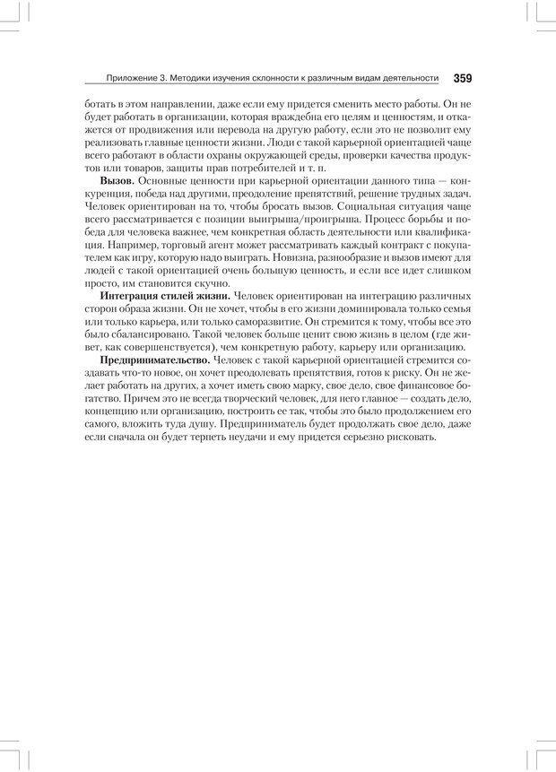 PDF. Дифференциальная психология профессиональной деятельности. Ильин Е. П. Страница 358. Читать онлайн