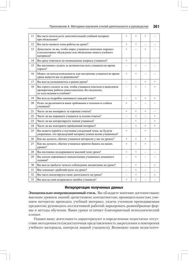 PDF. Дифференциальная психология профессиональной деятельности. Ильин Е. П. Страница 360. Читать онлайн