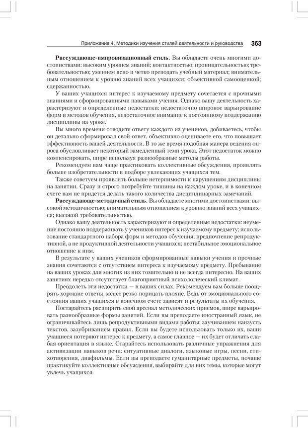 PDF. Дифференциальная психология профессиональной деятельности. Ильин Е. П. Страница 362. Читать онлайн