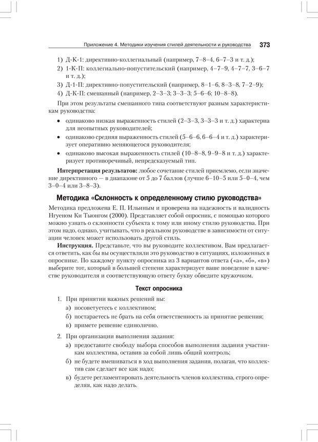 PDF. Дифференциальная психология профессиональной деятельности. Ильин Е. П. Страница 372. Читать онлайн
