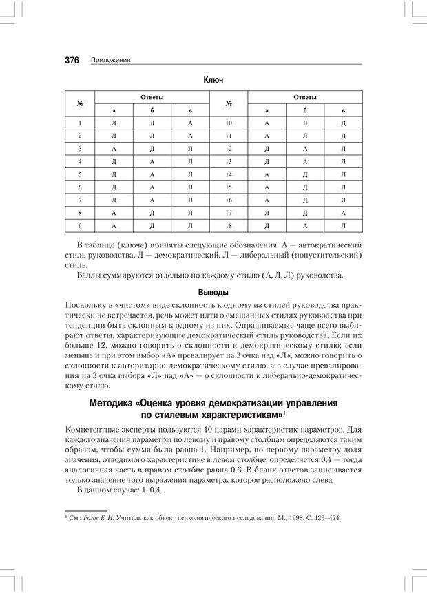 PDF. Дифференциальная психология профессиональной деятельности. Ильин Е. П. Страница 375. Читать онлайн