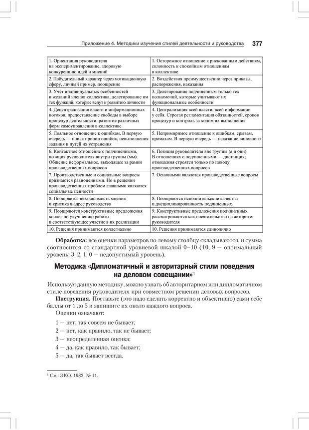 PDF. Дифференциальная психология профессиональной деятельности. Ильин Е. П. Страница 376. Читать онлайн